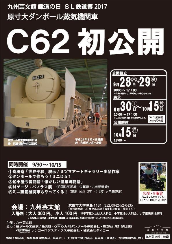 段ボール製C62