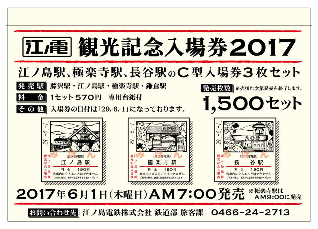 江ノ電 観光記念入場券2017