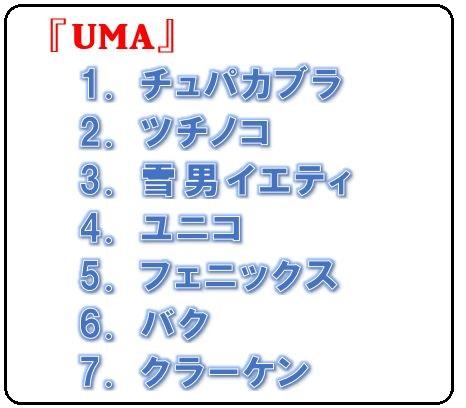 UMA1.JPG